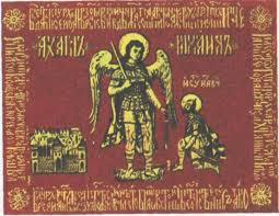 Banner of Dmitry Pozharsky 1612